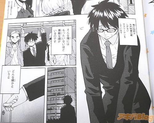 「(俺の名前は水戸明優25歳。しがないサラリーマンをしています)今日もこっぴどく叱られてしまったよ… どうすれば失敗しなくなるんだろ…」