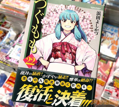 浜田よしかづ氏のコミックス「つぐもも」22巻