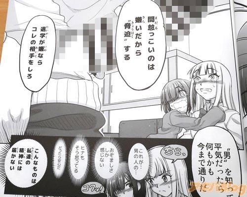 レズカップルが、所属する剣道部のコーチに脅迫される 「退学が嫌ならコレの相手をしろ」 「(こんなものは私達のこころには届かない)」