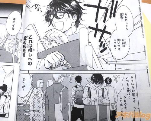 アイドル育成ゲームにどっぷりのオタク男子高校生・東雲東吾「それにしても…お前は買いすぎじゃね?」 「これは推しへの愛の形だ!」