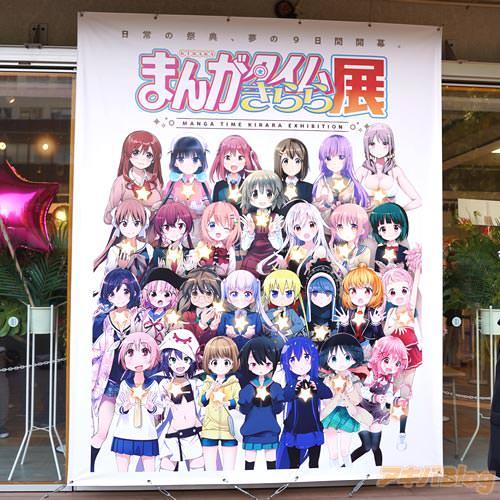「まんがタイムきらら展」会場レポート