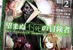 原作:丘野優&漫画:中曽根ハイジのコミックス「望まぬ不死の冒険者」2巻