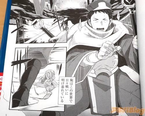 事故死して異世界に転移した三十路サラリーマン・佐藤太郎「(俺は異世界転移者だ—— この世界で、日々戦いに明け暮れている)」