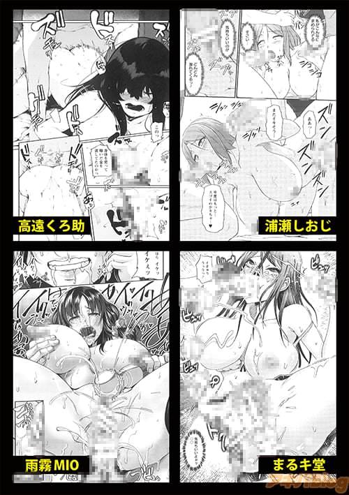高遠くろ助/浦瀬しおじ/雨霧MIO/まるキ堂