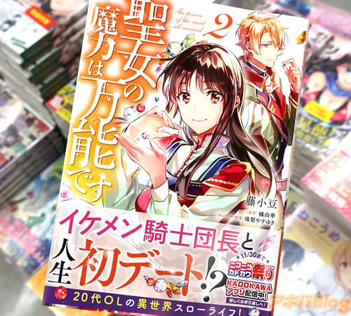 橘由華氏の小説を藤小豆氏がコミカライズされている「聖女の魔力は万能です」2巻