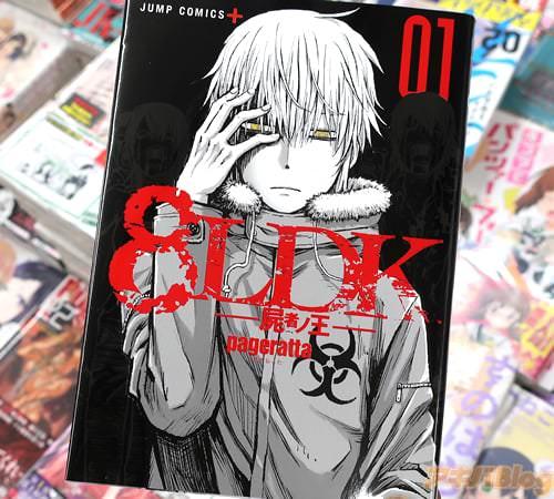 ぱげらったのコミックス「8LDK-屍者ノ王-」1巻