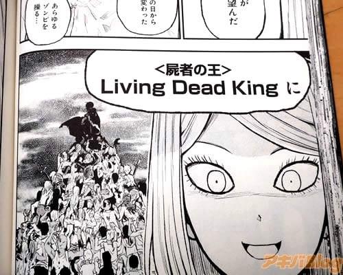 「お主は今日この日から生まれ変わったのだ。あらゆるゾンビを操る…Living Dead King〈愚者の王〉に」