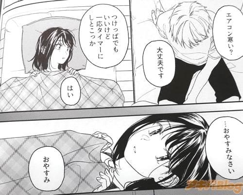 「エアコン寒い?つけっぱでもいいけど、一応タイマーにしとこっか」「はい …おやすみなさい」