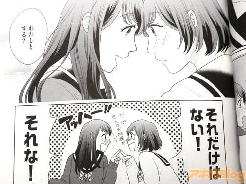 藤子と椿 「わたしとする?」 「それだけはない!」 「それな!」