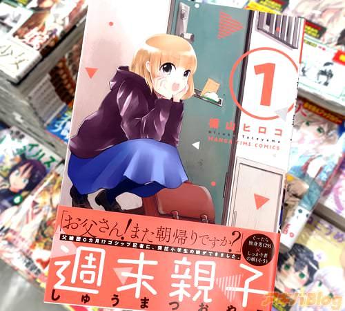 楯山ヒロコの漫画「週末親子」1巻