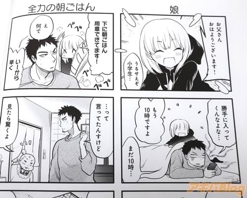 「お父さんおはようございます!」「うるせえぞ小学生…」「下に朝ごはん用意できてます!」「え、何で」「いーから早く」