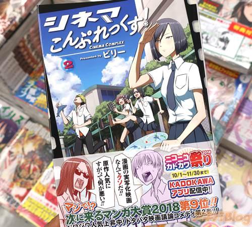 ビリー氏の映画議論コメディ漫画「シネマこんぷれっくす!」2巻