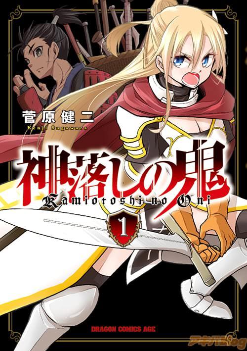10月9日に発売する「神落しの鬼」1巻(作:菅原健二)