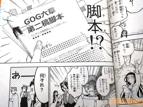 """「(脚本!?""""GOG""""って確か今日話してたソシャゲだよな!?なんでその脚本がこんなところに…!?)」"""