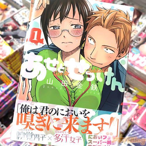 山田金鉄氏のコミックス「あせとせっけん」1巻