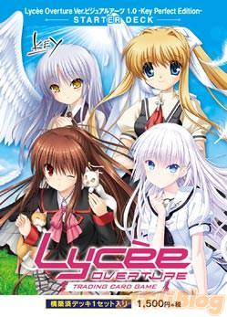 Lycee Overture「Ver.ビジュアルアーツ 1.0 -Key Perfect Edition-」