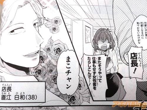 店長は、イケメンの直江日和(38歳) 「店長!またそうやって仕事もせず女性客をたらしこんで…!」
