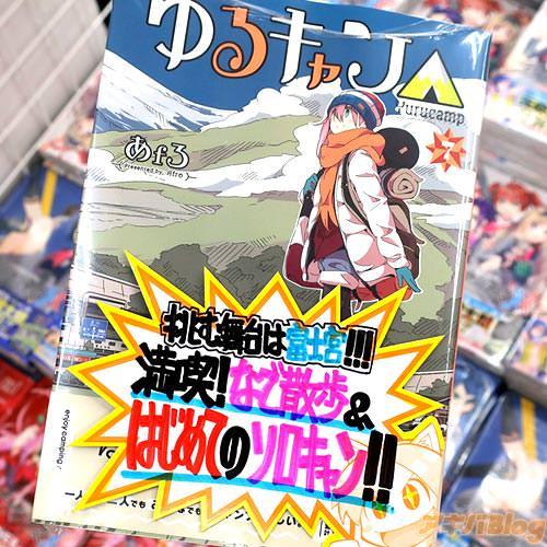 あfろのキャンプ漫画「ゆるキャン△」7巻