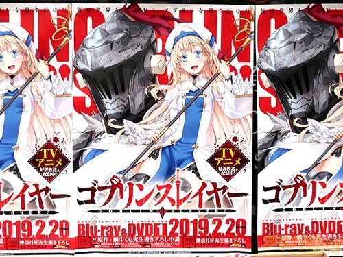 TVアニメ「ゴブリンスレイヤー」BD1巻のポスター