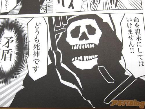 「命を粗末にしてはいけません!どうも死神です」 「(矛盾)」
