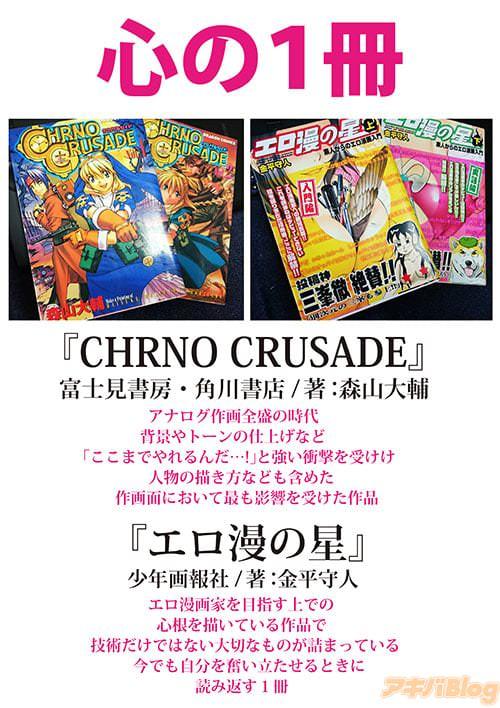 心の1冊は「CHRNO CRUSADE」と「エロ漫の星」