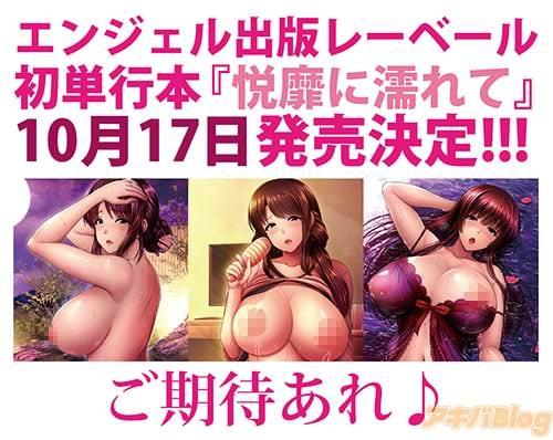 跳馬遊鹿の初単行本「悦靡に濡れて」が10月17日発売決定!