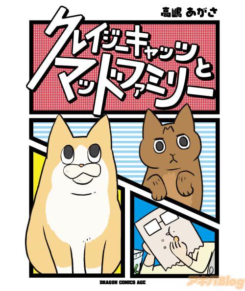 高嶋あがさ 「クレイジーキャッツとマッドファミリー」 9月28日発売