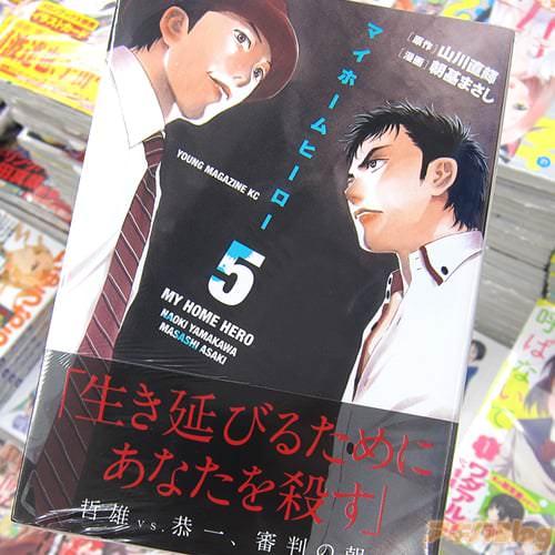 原作:山川直輝&漫画:朝基まさし「マイホームヒーロー」5巻