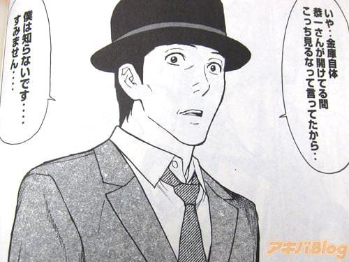 「金庫自体、恭一さんが開けてる間こっち見るなって言ってたから…僕は知らないです…すみません」