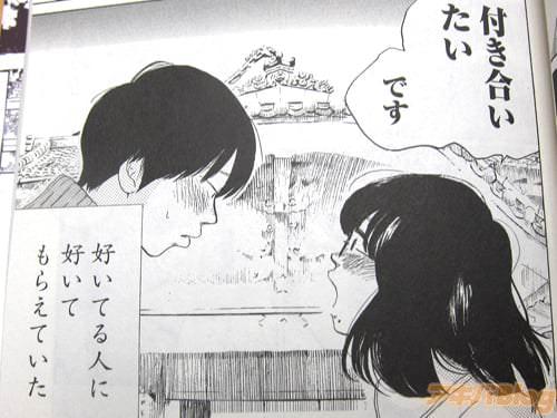 大学生・鳥居さち子と、先輩・倉本慎 「付き合いたい、です(好いてる人に好いてもらえていた)」