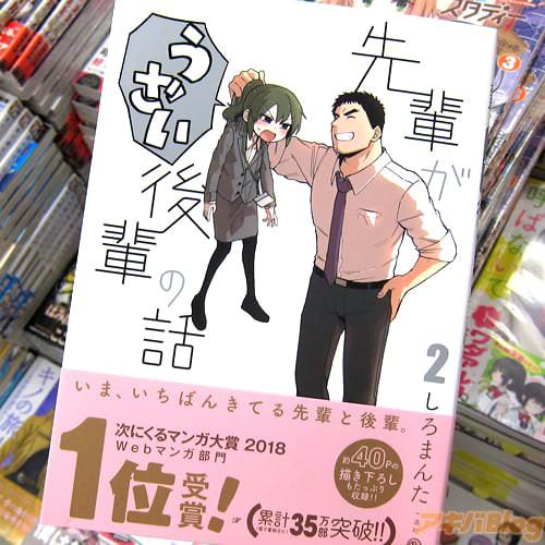 しろまんた氏のコミックス「先輩がうざい後輩の話」2巻