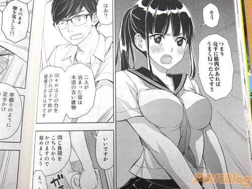 「何故二人は結ばれなかったんですかっ!亮平に筋肉があればうまく行ったんです!」