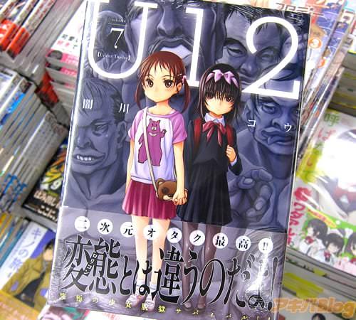 闇川コウ氏のロリコンvs幼女サバイバル漫画「U12」7巻