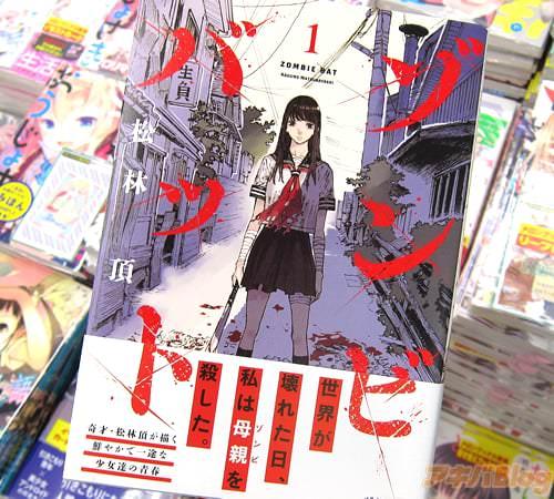 松林頂氏のコミックス「ゾンビバット」1巻