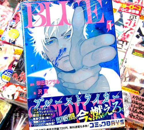 作画:沢真のコミックス「ブルーストライカー」1巻