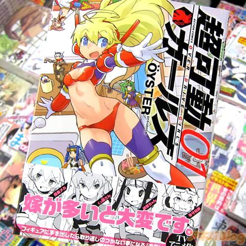 OYSTER氏のコミックス「超可動ガールズ」1巻
