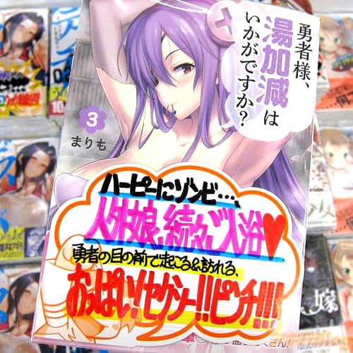 まりも氏のコミックス「勇者様、湯加減はいかがですか?」3巻