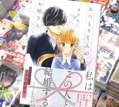 タアモ氏のコミックス「あつもりくんのお嫁さん(←未定)」1巻