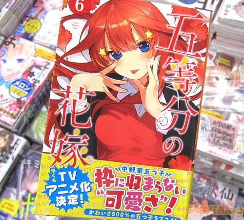 春場ねぎ氏の5つ子ラブコメ漫画「五等分の花嫁」6巻