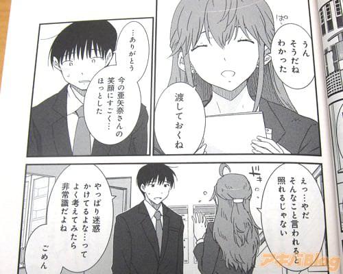 「…ありがとう、今の亜矢奈さんの笑顔にすごく…ほっとした」「えっ…やだそんなこと言われると照れるじゃない」