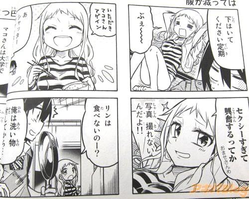 いつもグータラしている大学2年生:栗橋真子(マコ)「下はいてください定期」 「ぶぇ〜〜 セクシーすぎて興奮するってか」