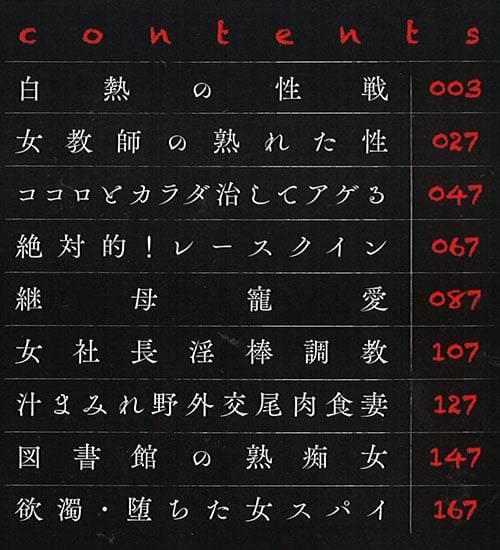 コミックス「牝汁搾り 生っ!」の目次