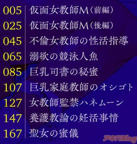 コミックス「女教師謝肉祭」の目次
