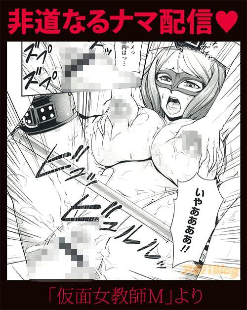 非道なるナマ配信♥「仮面女教師M」