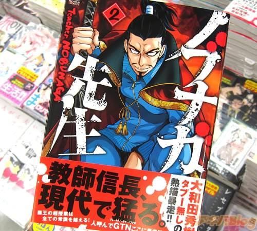 大和田秀樹氏のコミックス「ノブナガ先生」2巻