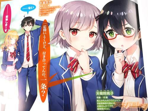 主人公と橘かれんのクラスメイト 氷堂弥生・天樹院桃子「一応聞いとくけど。付き合ってんの、一条?」 「…ない」 「黙秘しまーす」