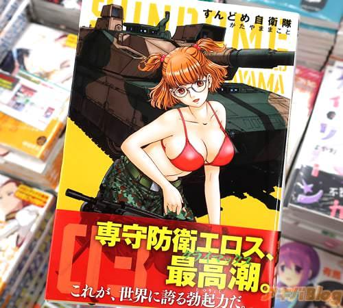 かたやままこと氏のコミックス「すんどめ自衛隊」3巻