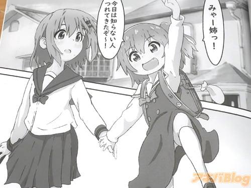 「みゃー姉っ!今日は知らない人つれてきたぞ〜!」