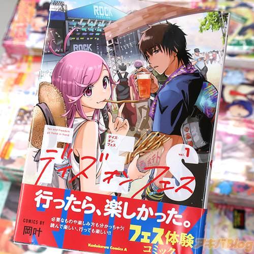 岡叶のロックフェス漫画「デイズ・オン・フェス」1巻