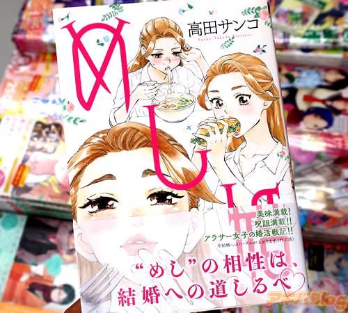 高田サンコのアラサー女子婚活マンガ「めし婚」